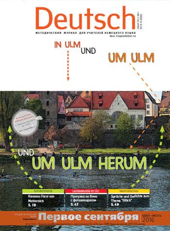 журнал Deutsch